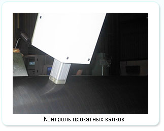 Rolling mill roll testing